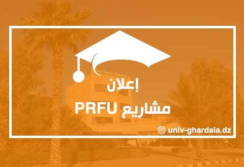 إعلان مشاريع PRFU