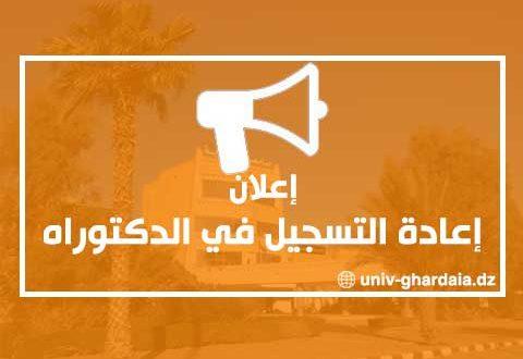 إعلان بخصوص إعادة التسجيل في الدكتوراه