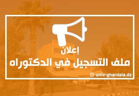 ملف التسجيل للطلبة الناجحين في مسابقة الدكتوراه 2019