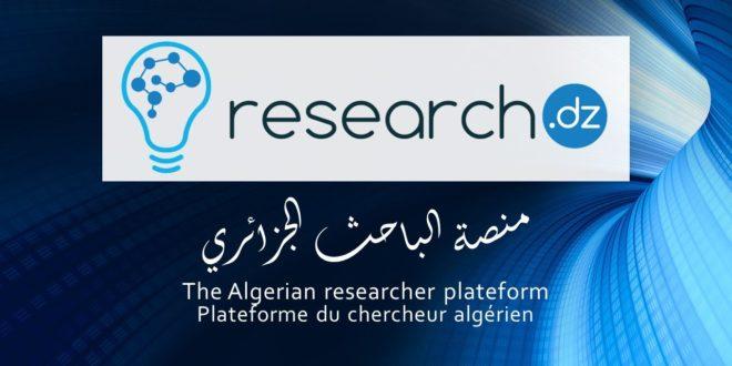 منصة الباحث الجزائري